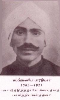 மகாகவி பாரதி