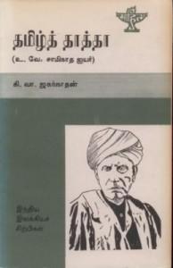 U.V.Swaminatha Iyer
