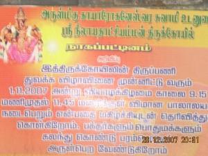நாகை நீலாயதாக்ஷி ஆலயம்